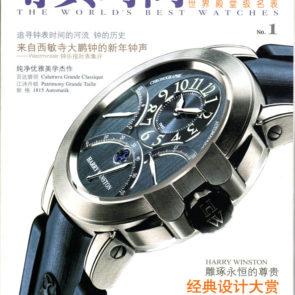 The-World-s-best-watches001_WEB